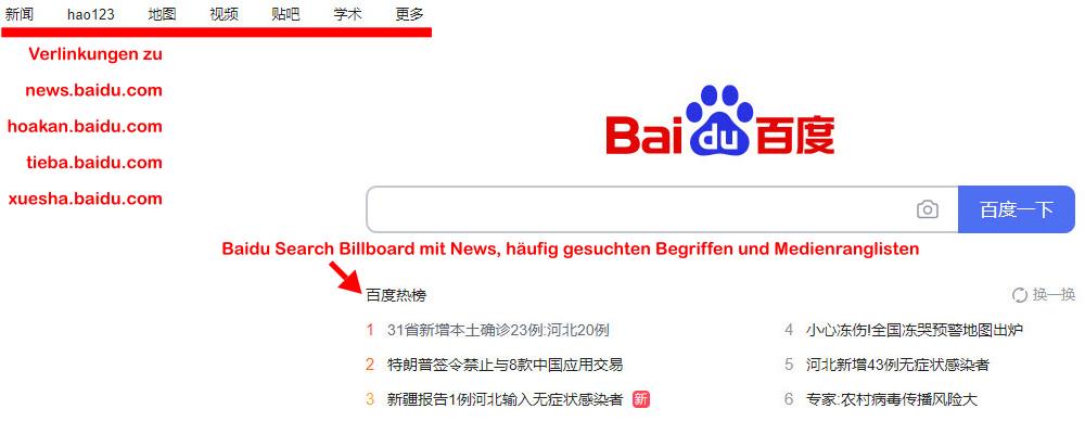 Baidu Suchmaschine Screenshot