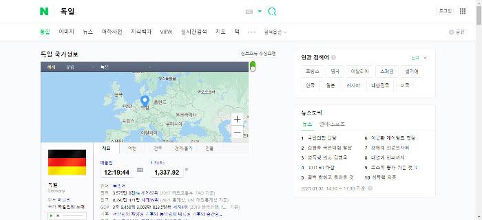 Screenshot Naver für den Suchbegriff Deutschland