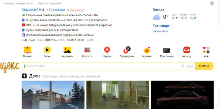 Screenshot Yandex.ru